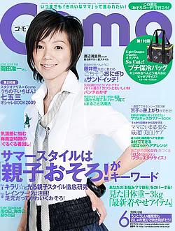 Japoniški žurnalai Como_ex