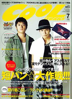 Japoniški žurnalai Cool_trans_ex