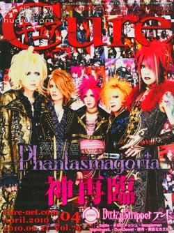 Japoniški žurnalai Cure_ex