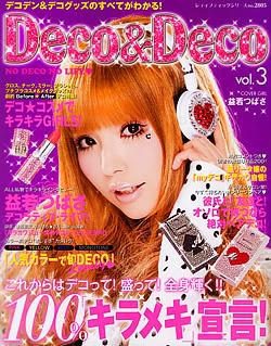 Japoniški žurnalai Decodeco_ex