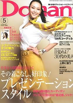 Japoniški žurnalai Domani_ex