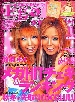 Japoniški žurnalai Egosystem_ex
