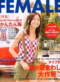 Japoniški žurnalai Female_ex