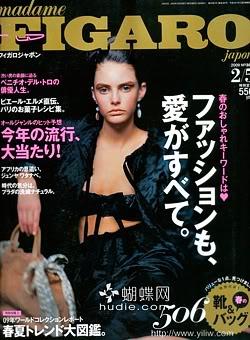 Japoniški žurnalai Figaro_ex