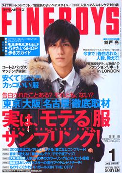 Japoniški žurnalai Fineboys_ex