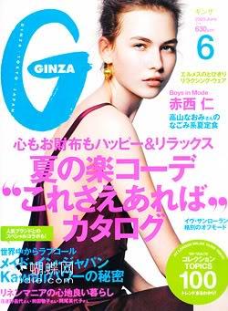 Japoniški žurnalai Ginza_ex