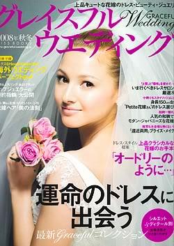 Japoniški žurnalai Graceful_wedding_ex