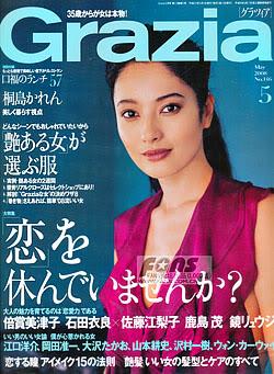Japoniški žurnalai Grazia_ex