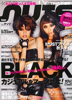 Japoniški žurnalai Happie_nuts_ex