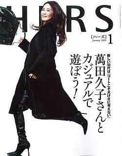 Japoniški žurnalai Hers_ex
