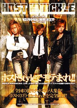 Japoniški žurnalai Host_knuckle_ex