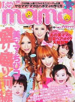 Japoniški žurnalai I_love_mama_ex