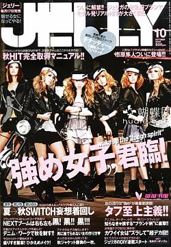 Japoniški žurnalai Jelly_ex