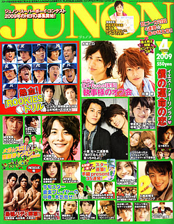 Japoniški žurnalai Junon_ex