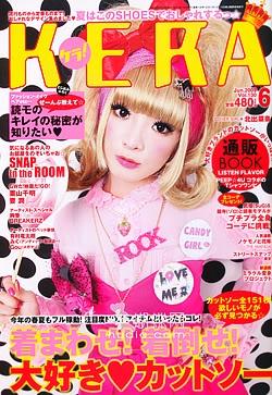 Japoniški žurnalai Kera_ex