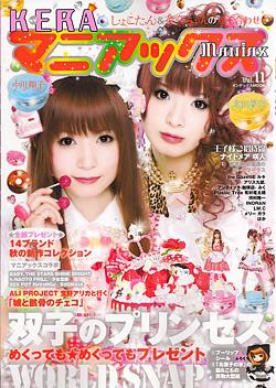 Japoniški žurnalai Kera_maniax_ex