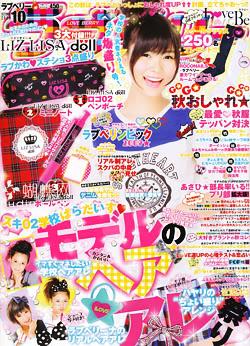 Japoniški žurnalai Love_berry_ex