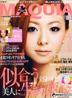 Japoniški žurnalai Maquia_ex