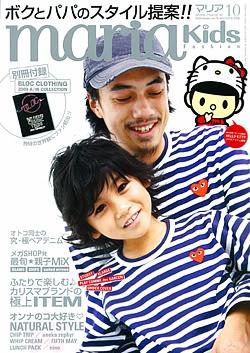 Japoniški žurnalai Maria_kids_ex