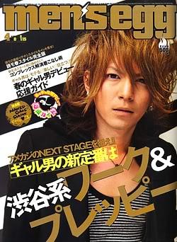 Japoniški žurnalai Mens_egg_ex
