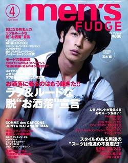 Japoniški žurnalai Mens_fudge_ex