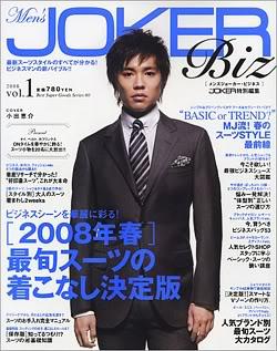 Japoniški žurnalai Mens_joker_biz_ex