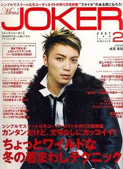 Japoniški žurnalai Mens_joker_ex