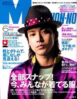 Japoniški žurnalai Mens_non-no_ex