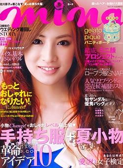 Japoniški žurnalai Mina_ex