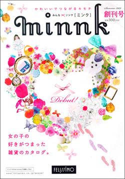 Japoniški žurnalai Minnk_Ex