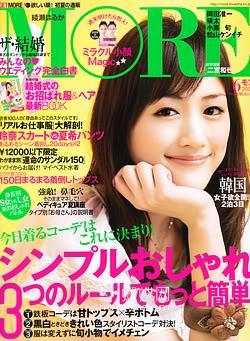 Japoniški žurnalai More_ex