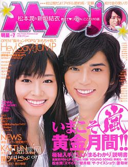 Japoniški žurnalai Myojo_ex