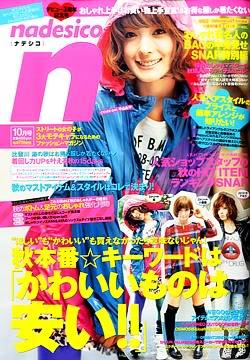 Japoniški žurnalai Nadesico_ex
