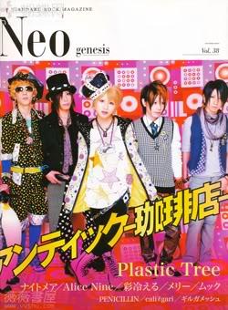 Japoniški žurnalai Neo_genesis_ex