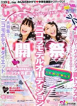 Japoniški žurnalai Nicola_ex
