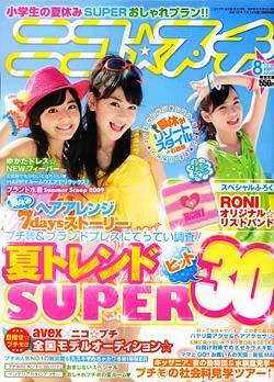 Japoniški žurnalai Niko_puchi_ex