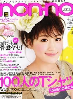 Japoniški žurnalai Non_no_ex
