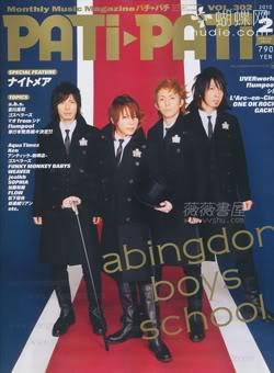 Japoniški žurnalai Pati_pati_ex