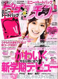 Japoniški žurnalai Pichi_lemon_ex
