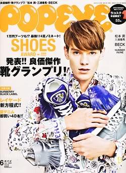 Japoniški žurnalai Pop_eye_ex