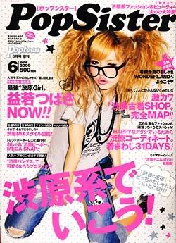 Japoniški žurnalai Pop_sister_ex
