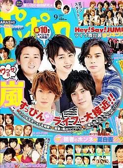 Japoniški žurnalai Popolo_ex