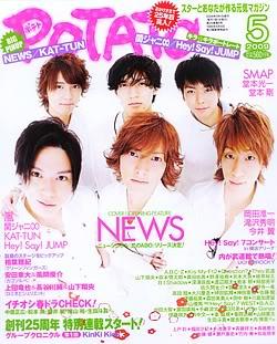 Japoniški žurnalai Potato_ex
