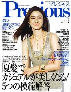 Japoniški žurnalai Precious_ex