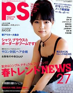 Japoniški žurnalai Ps_ex