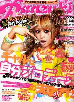 Japoniški žurnalai Ranzuki_ex