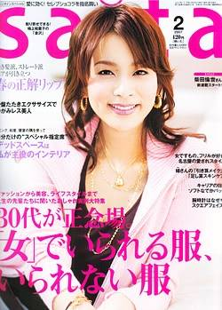 Japoniški žurnalai Saita_ex