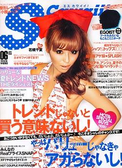 Japoniški žurnalai Scawaii_ex
