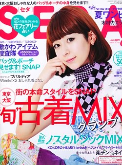 Japoniški žurnalai Seda_ex