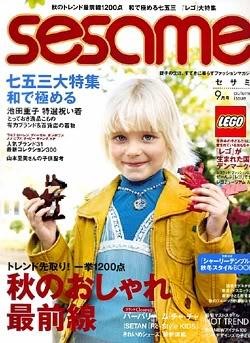 Japoniški žurnalai Sesame_ex